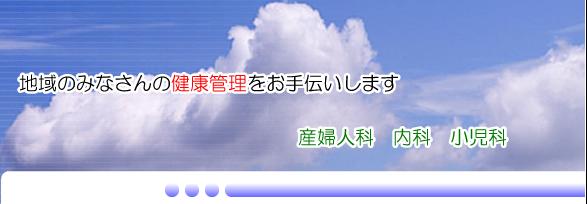 産婦人科 埼玉県 川越市 小児科